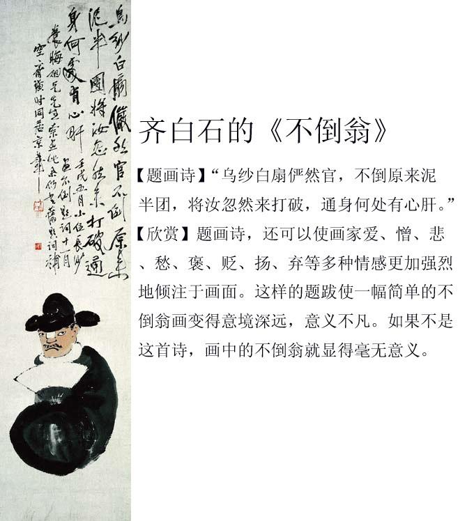 中国画的诗情画意 增订版_图1-11