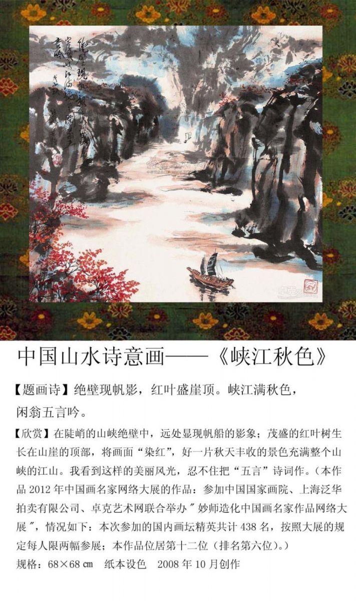 中国画的诗情画意 增订版_图1-16