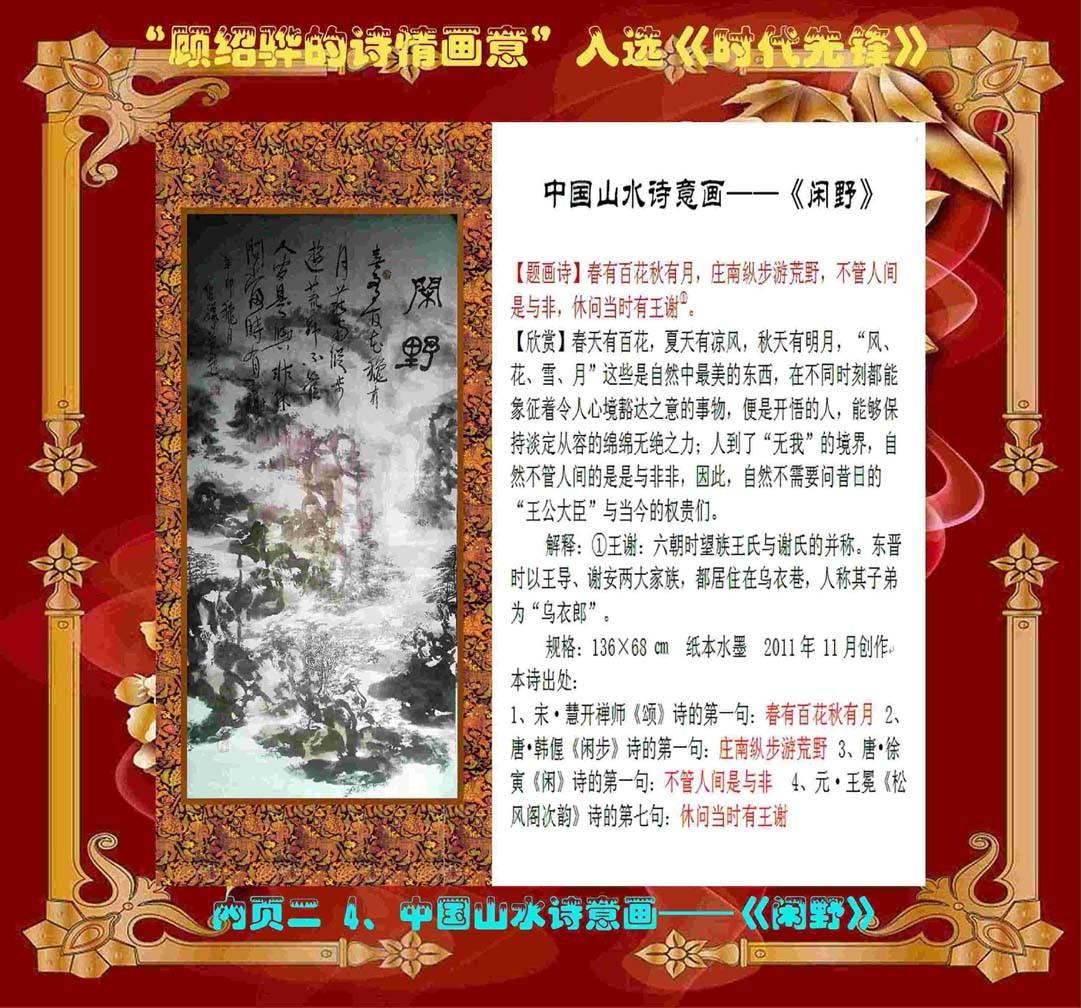 中国画的诗情画意 增订版_图1-17
