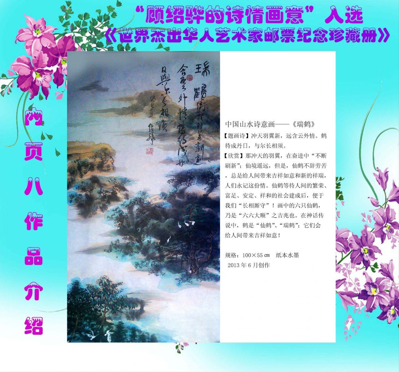 中国画的诗情画意 增订版_图1-18