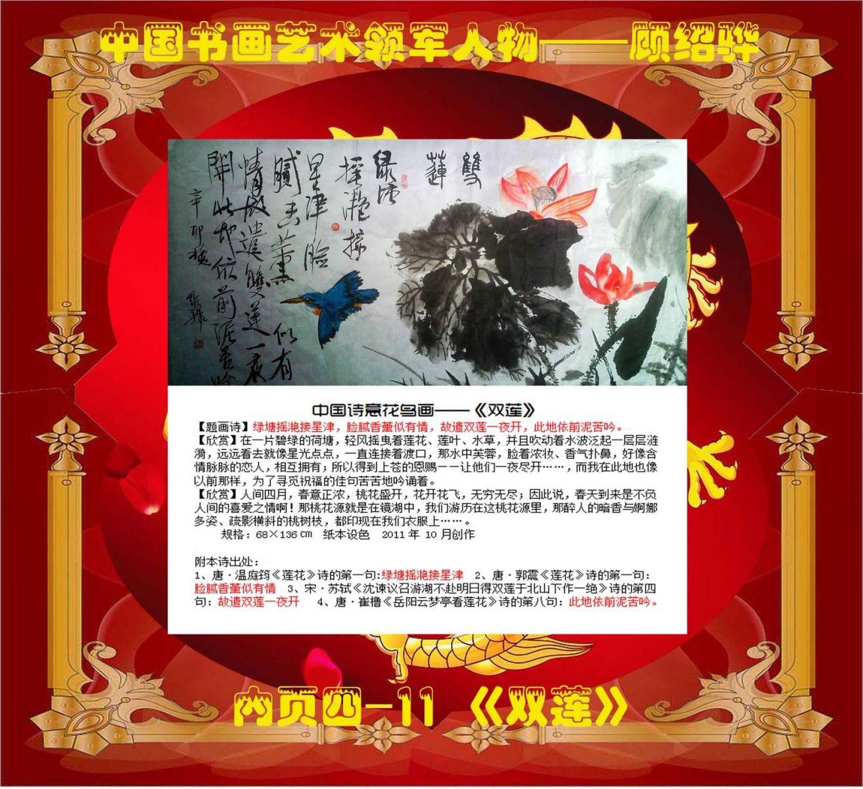 中国画的诗情画意 增订版_图1-19