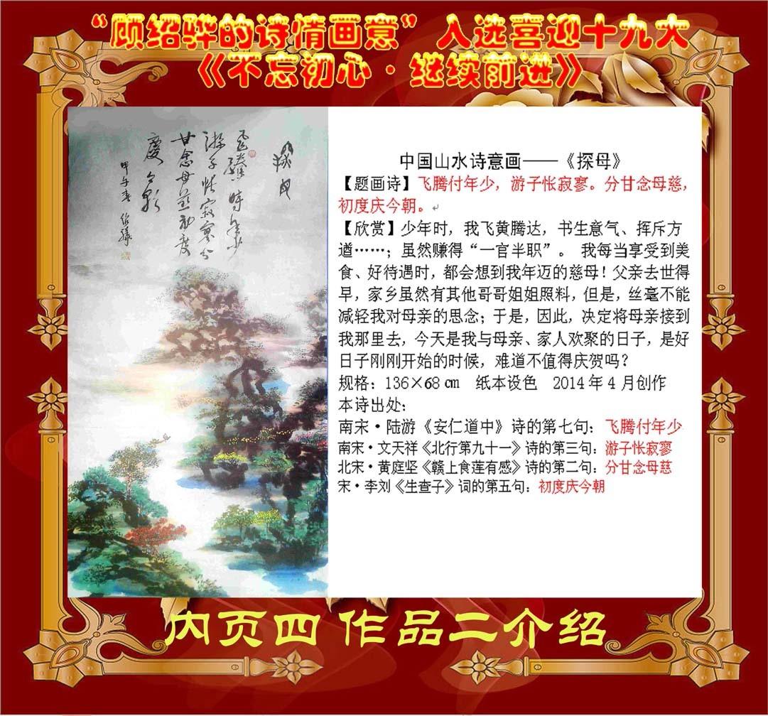 中国画的诗情画意 增订版_图1-20