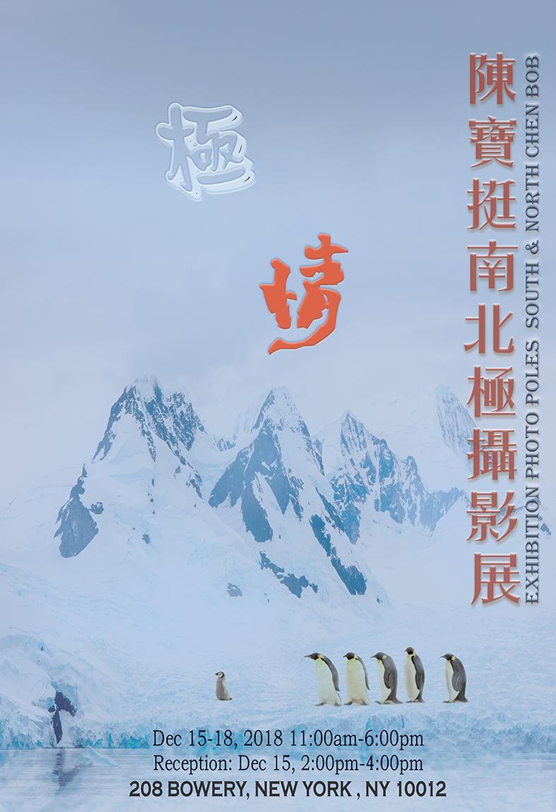 陳寶挺南北極攝影展_图1-2