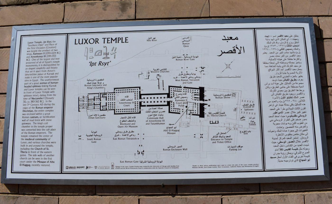埃德富神庙和卢克索神庙_图1-19