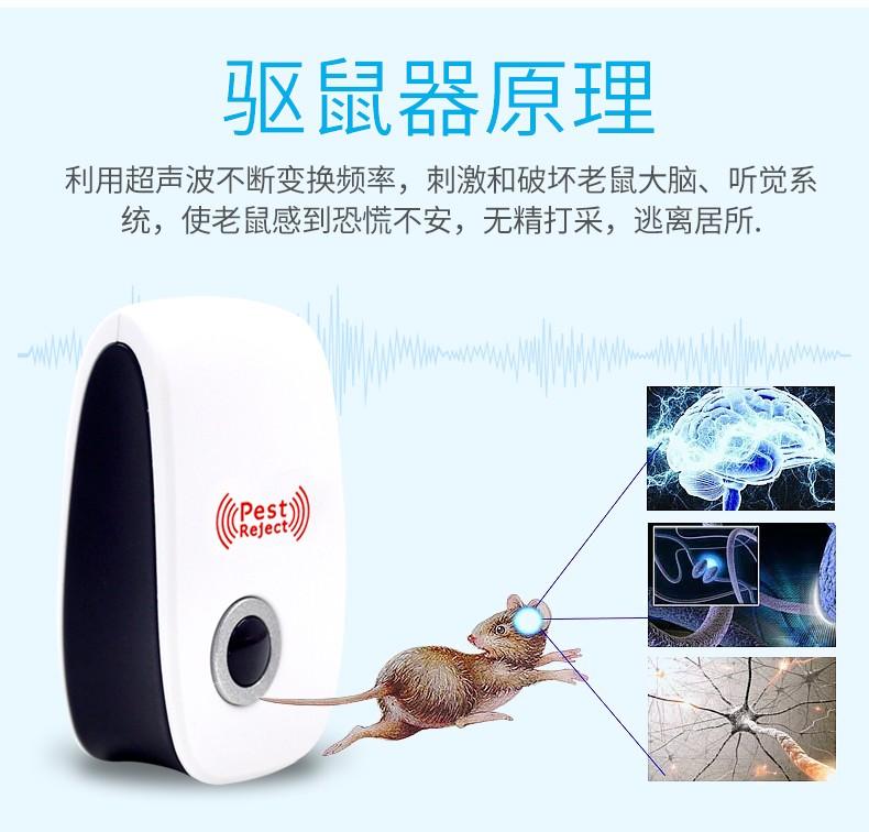 超声波驱器药捕鼠老鼠神器胶强力家用克星粘鼠板灭鼠yao颗粒电子 ... ..._图1-2