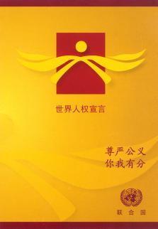 世界人权日,中国大陆(内地)缺了什么_图1-1