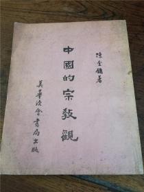 """""""圣诞节""""探讨我们中国人的宗教观念_图1-4"""