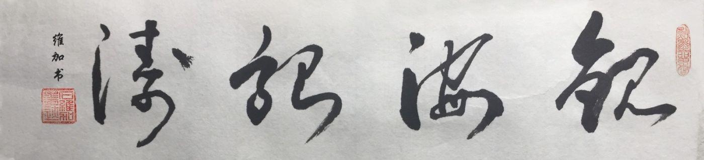 艺术家石维加草书艺术_图1-7
