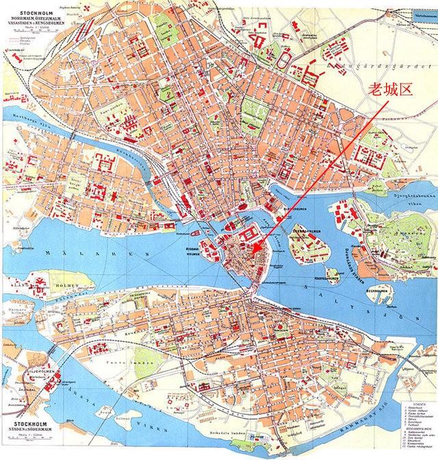 斯德哥尔摩的老城区_图1-2