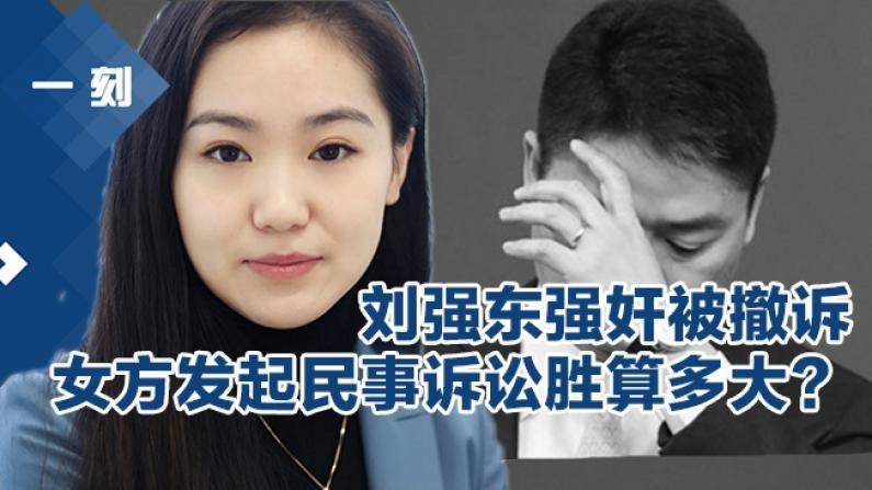 《一刻》点评:刘强东们该何去何从?_图1-1