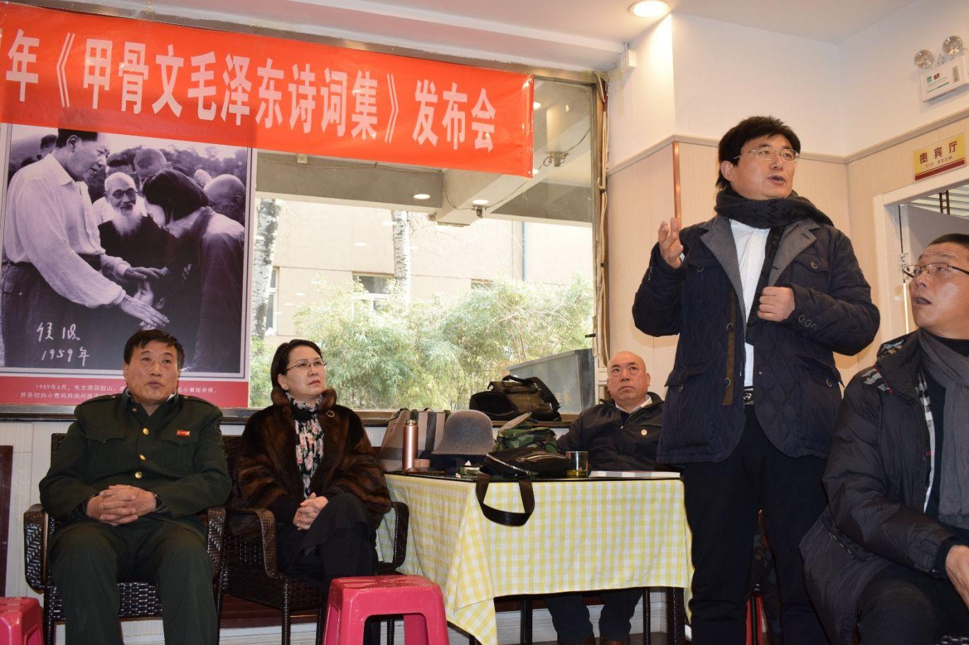 纪念毛泽东诞辰125周年《甲骨文毛泽东诗词集》  出版发布会在京举办 ... ... ..._图1-2