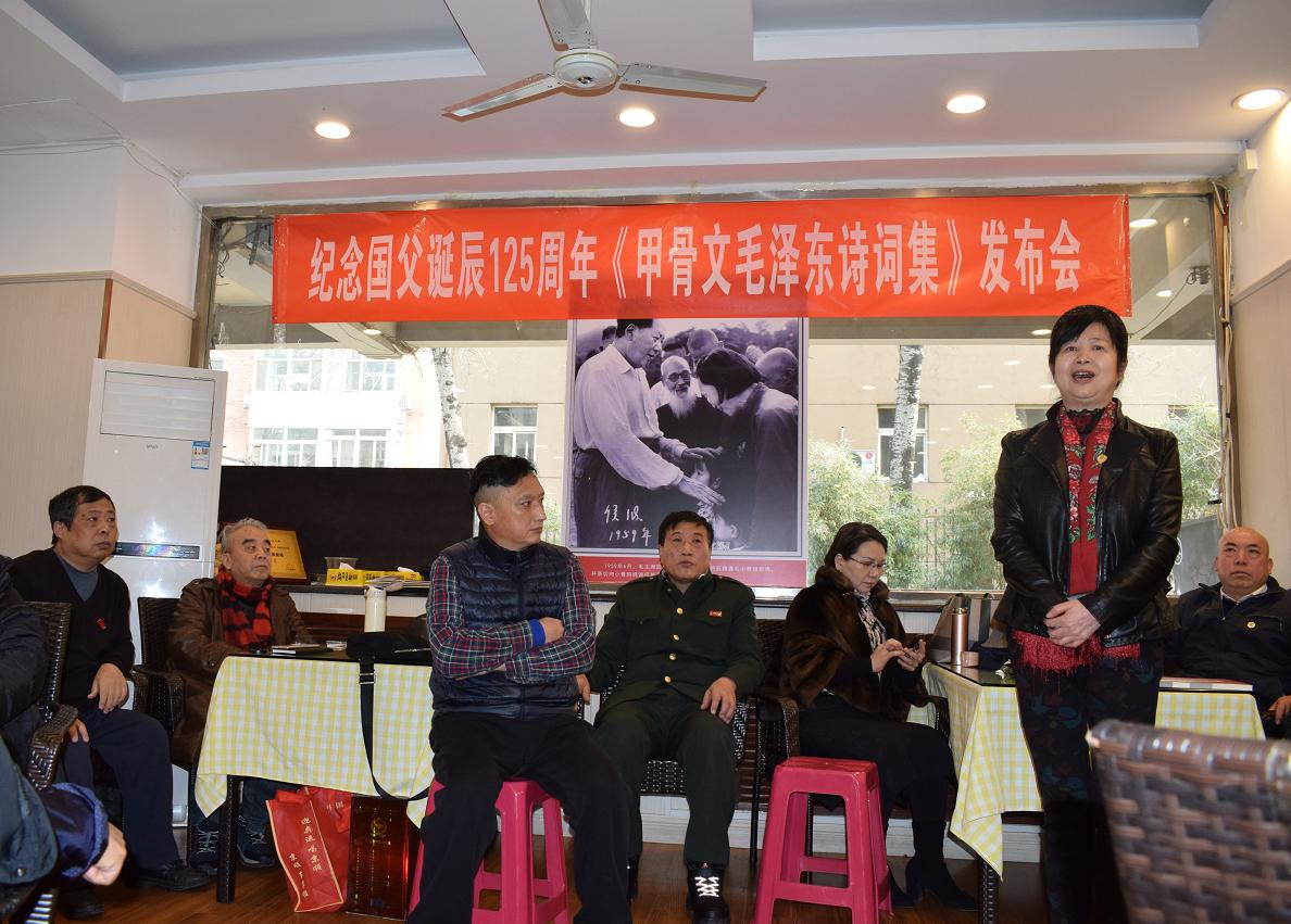 纪念毛泽东诞辰125周年《甲骨文毛泽东诗词集》  出版发布会在京举办 ... ... ..._图1-1