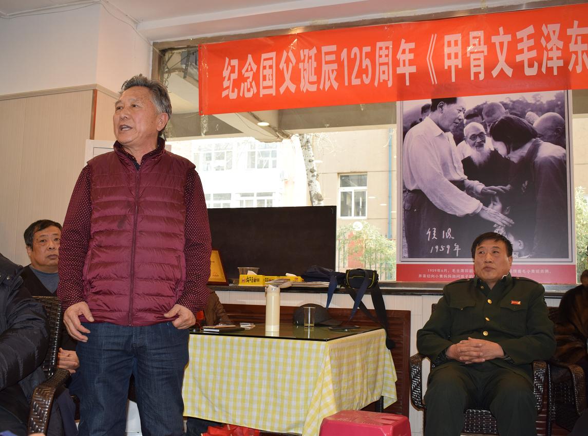 纪念毛泽东诞辰125周年《甲骨文毛泽东诗词集》  出版发布会在京举办 ... ... ..._图1-3