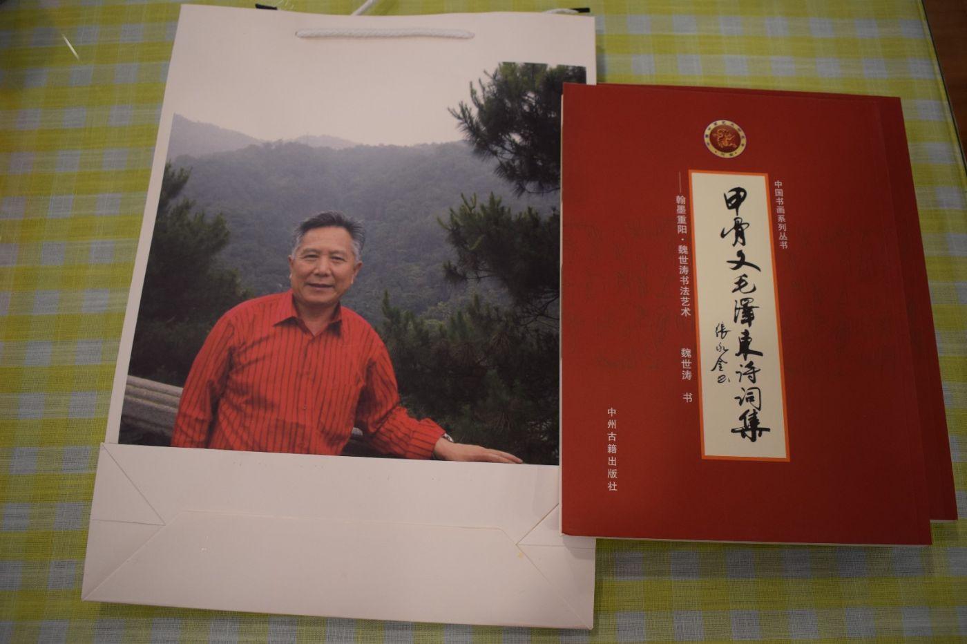 纪念毛泽东诞辰125周年《甲骨文毛泽东诗词集》  出版发布会在京举办 ... ... ..._图1-4