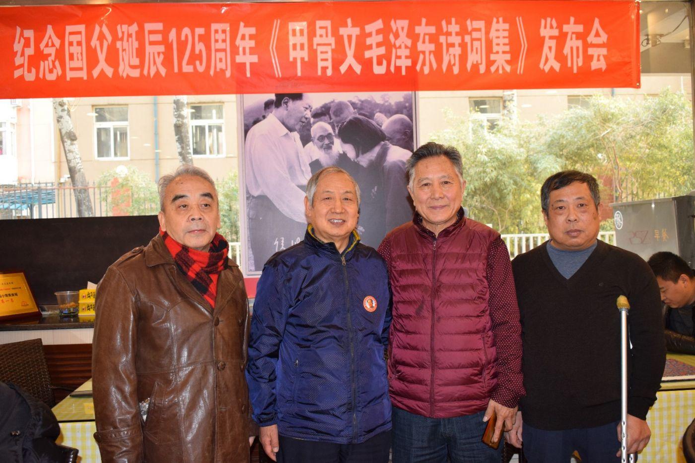 纪念毛泽东诞辰125周年《甲骨文毛泽东诗词集》  出版发布会在京举办 ... ... ..._图1-10