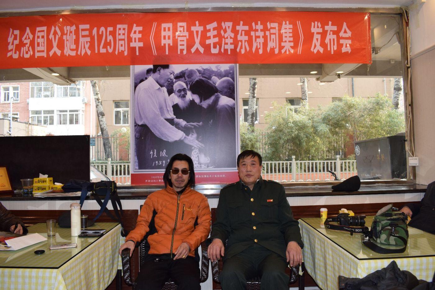 纪念毛泽东诞辰125周年《甲骨文毛泽东诗词集》  出版发布会在京举办 ... ... ..._图1-13
