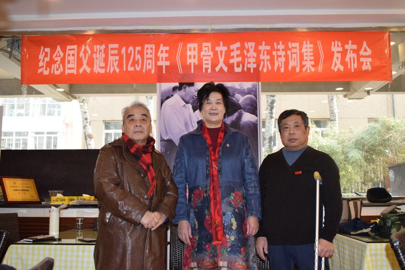 纪念毛泽东诞辰125周年《甲骨文毛泽东诗词集》  出版发布会在京举办 ... ... ..._图1-11