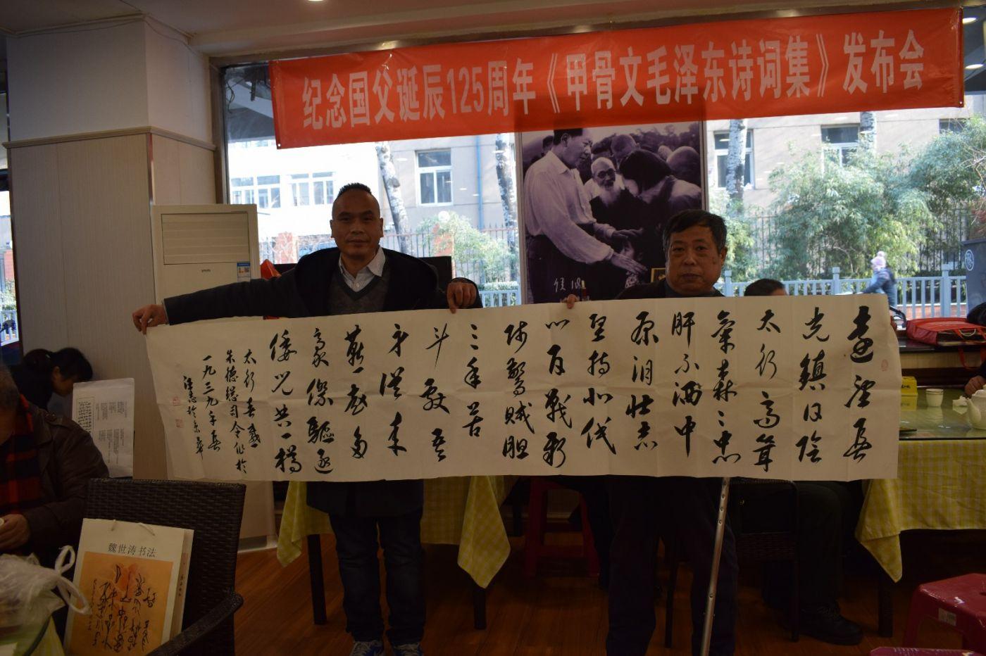 纪念毛泽东诞辰125周年《甲骨文毛泽东诗词集》  出版发布会在京举办 ... ... ..._图1-12