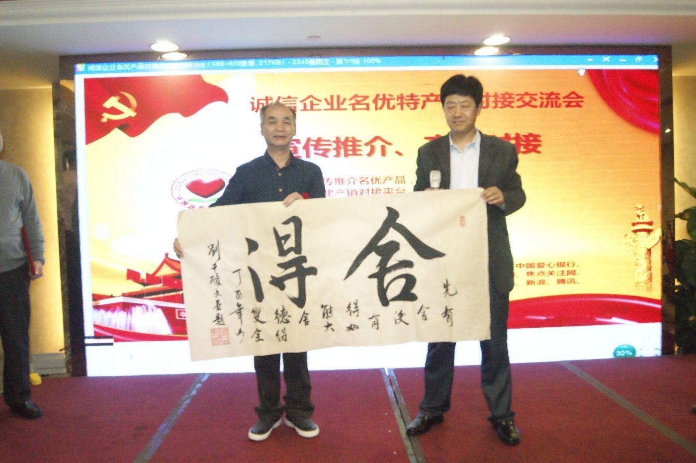 2019诚信企业名优产品推介交流会暨隆重_图1-12