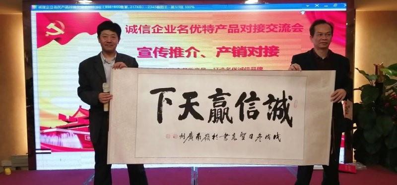 2019诚信企业名优产品推介交流会暨隆重_图1-8