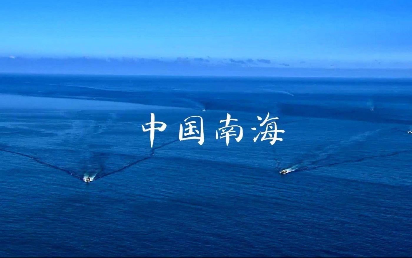 诗.南海风波_图1-1
