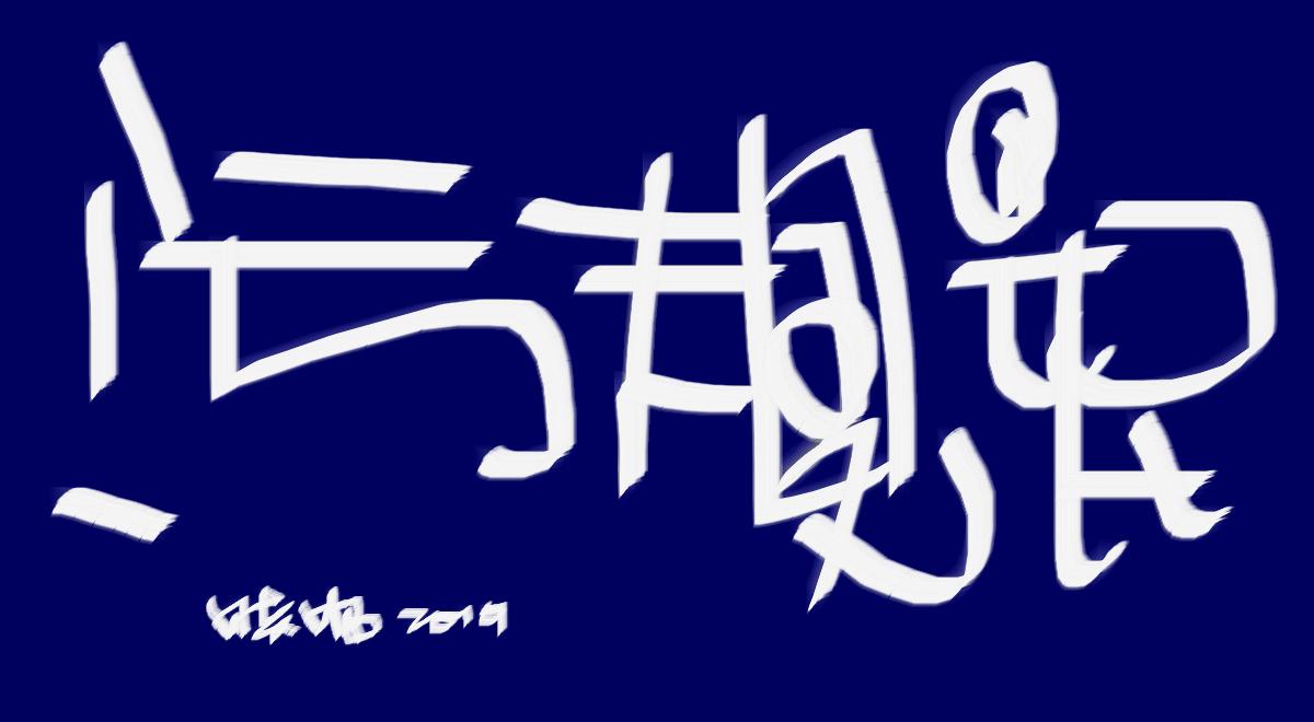 【独创诗书】三言.污规氓_图1-1
