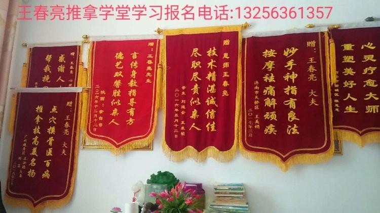 王春亮推拿按摩全书_图1-1