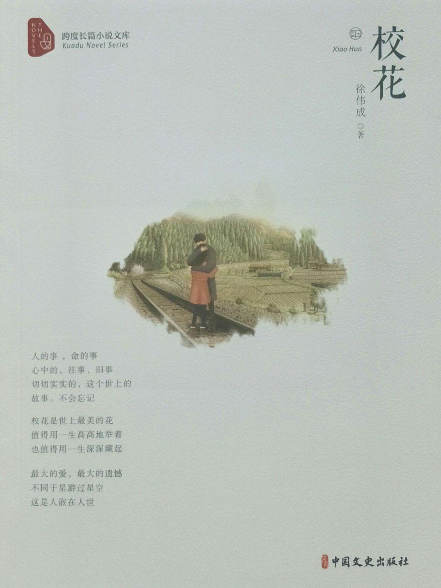 河北省采风学会北京分会会刊 第3期(总第14期)_图1-2