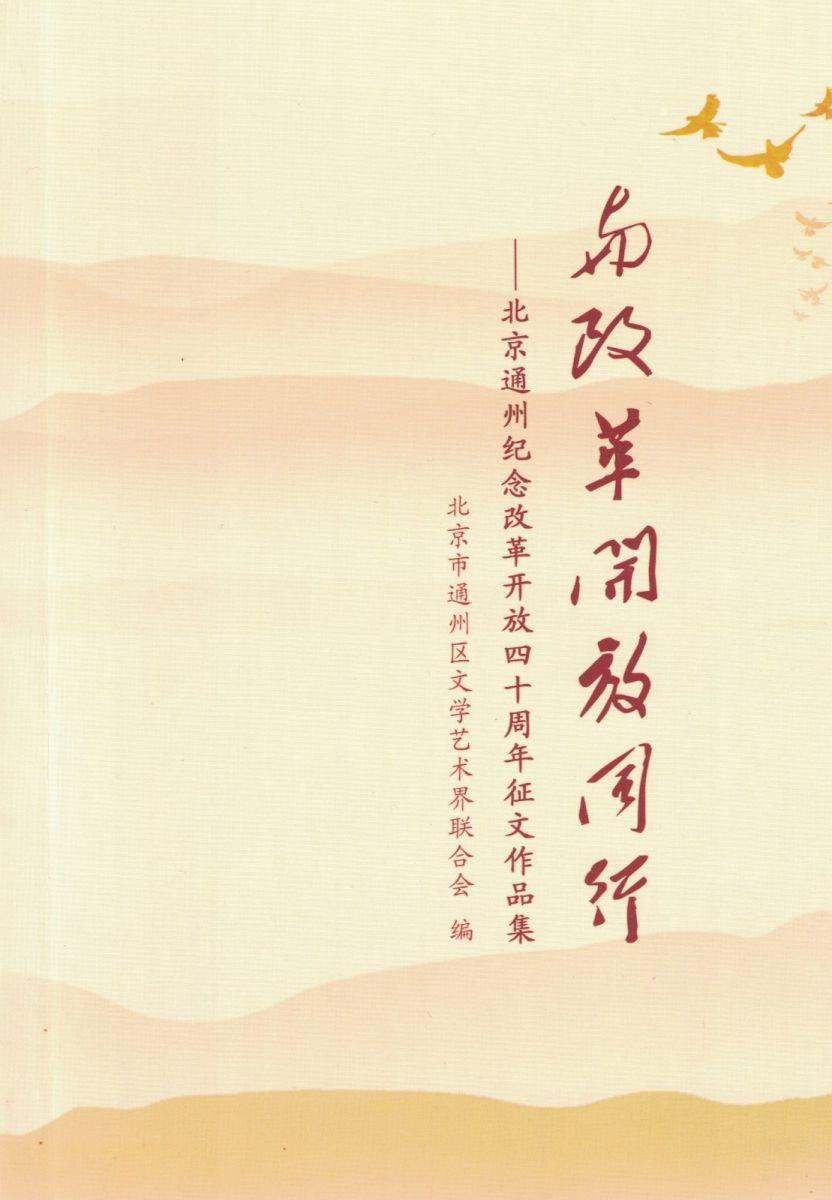 刘维嘉的《从蹒跚到行走的歌》荣获征文奖_图1-2