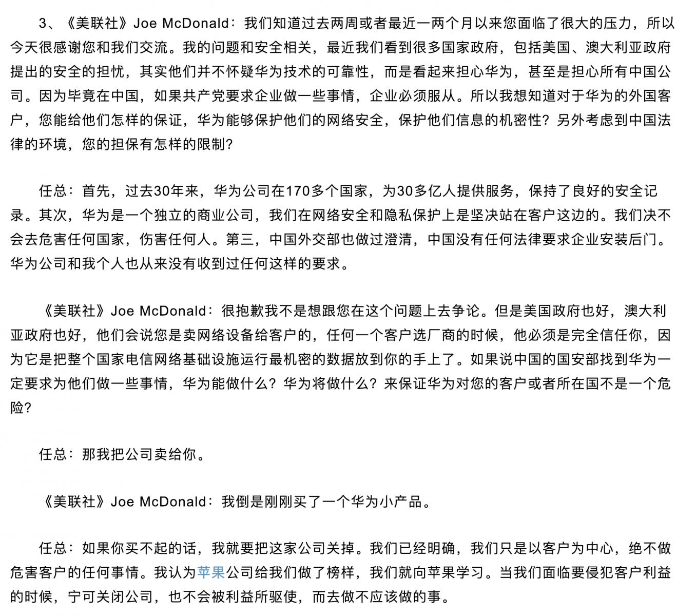 西方国家怀疑华为不是独立商业公司_图1-1