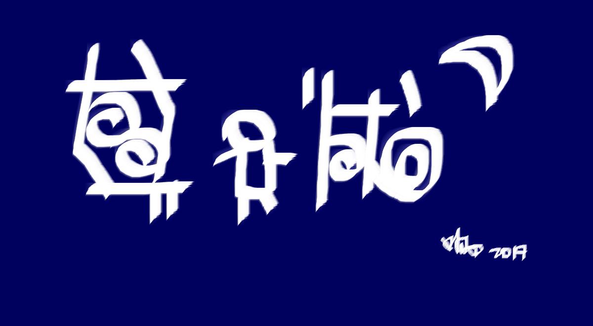 【原创诗书】其人忧月_图1-1