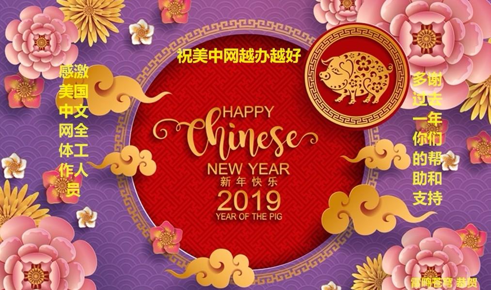 祝美中网,全体工作人员新春快乐_图1-1