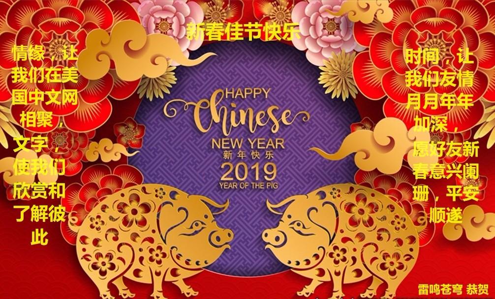 祝美中网好友及博友新春快乐_图1-2