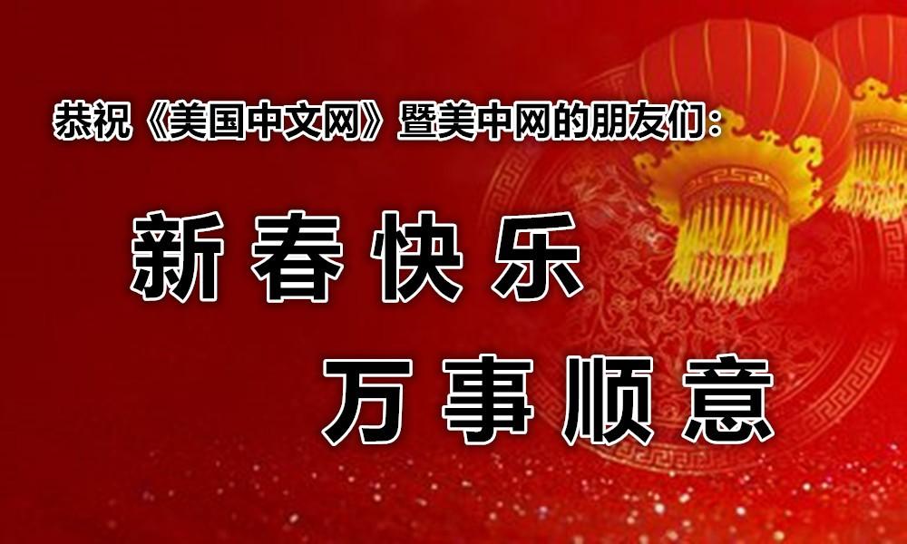恭祝《美国中文网》暨美中网的朋友们新春快乐,万事顺意! ..._图1-1