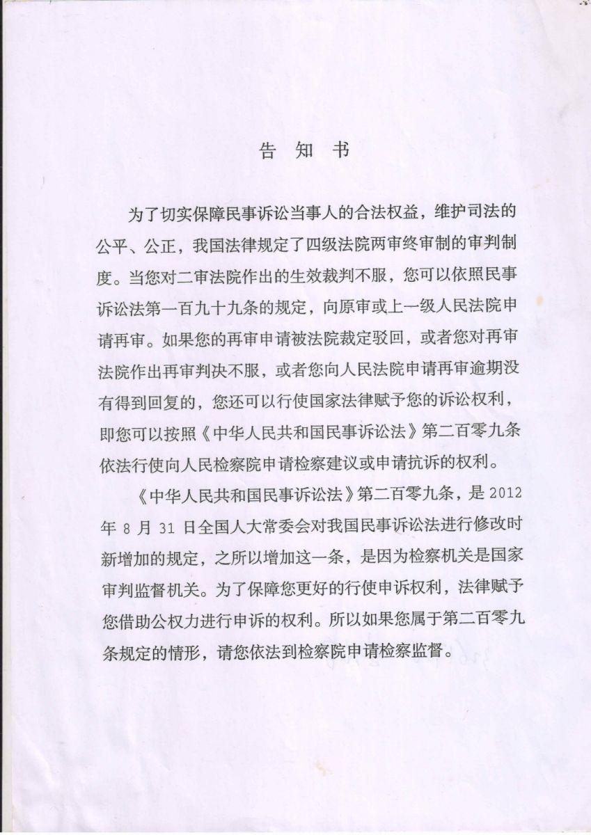 """七旬老人被治残在陕西宝鸡市检察院两案维权苦熬21年,走入微博仍没个说""""法"""" ..._图1-10"""