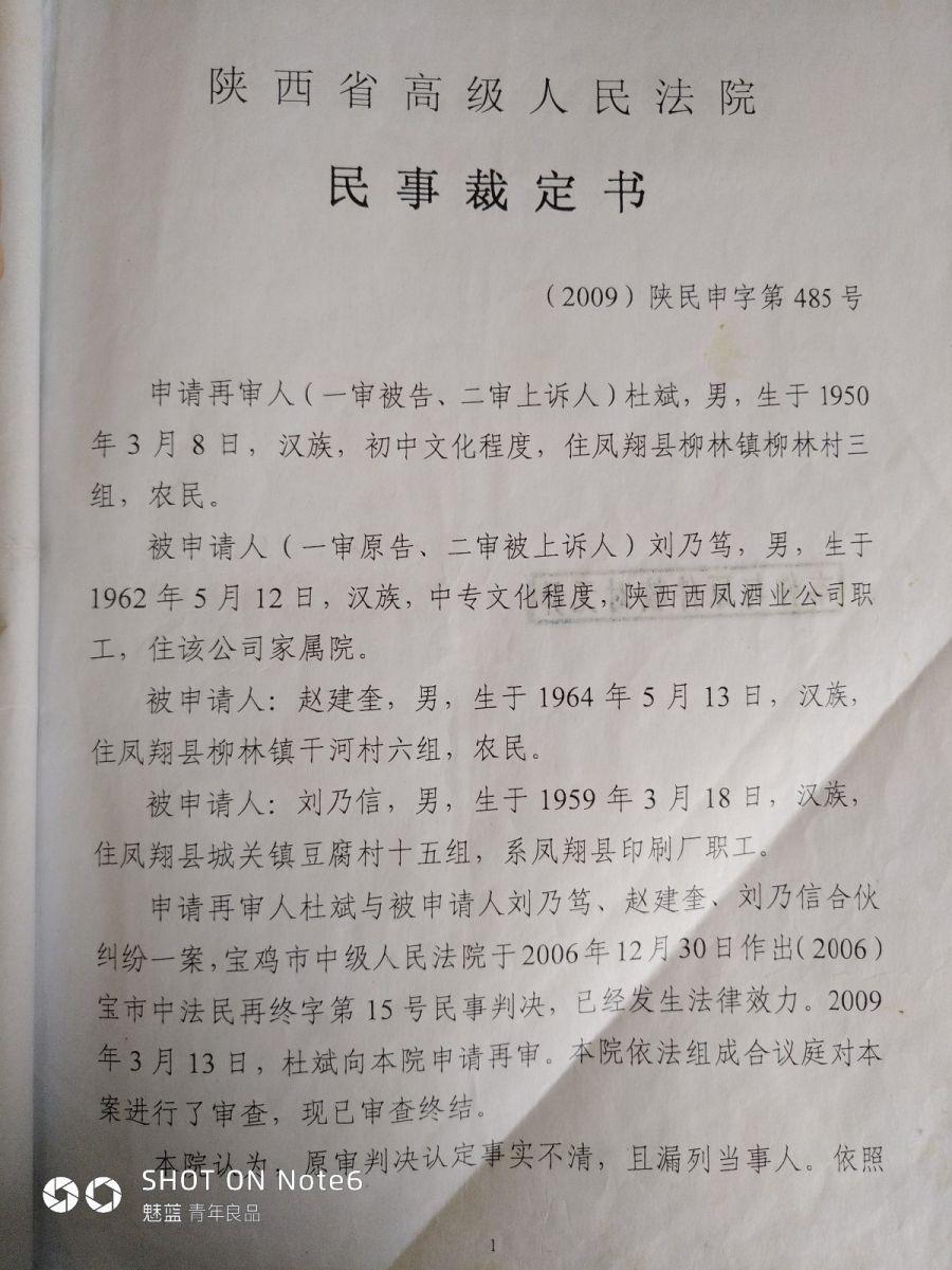 """七旬老人被治残在陕西宝鸡市检察院两案维权苦熬21年,走入微博仍没个说""""法"""" ..._图1-11"""
