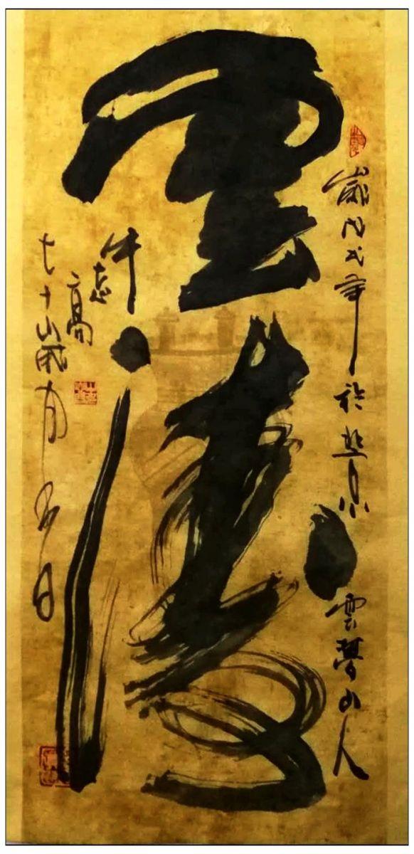 牛志高书法-------2019_图1-3