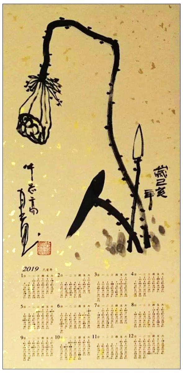 牛志高书法-------2019_图1-11