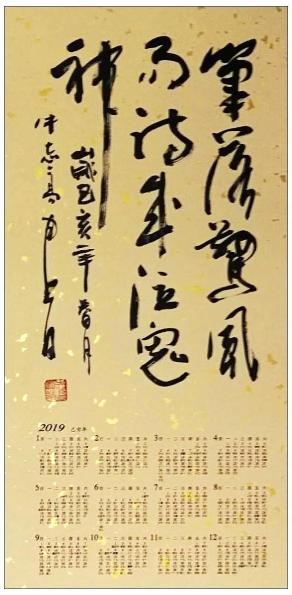 牛志高书法-------2019_图1-12