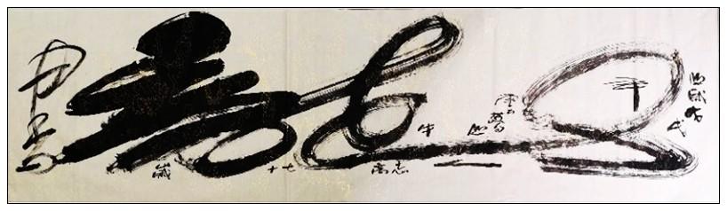 牛志高书法-------2019_图1-15