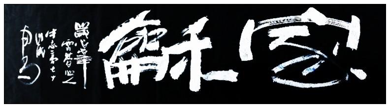 牛志高书法-------2019_图1-16
