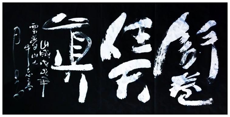 牛志高书法-------2019_图1-13