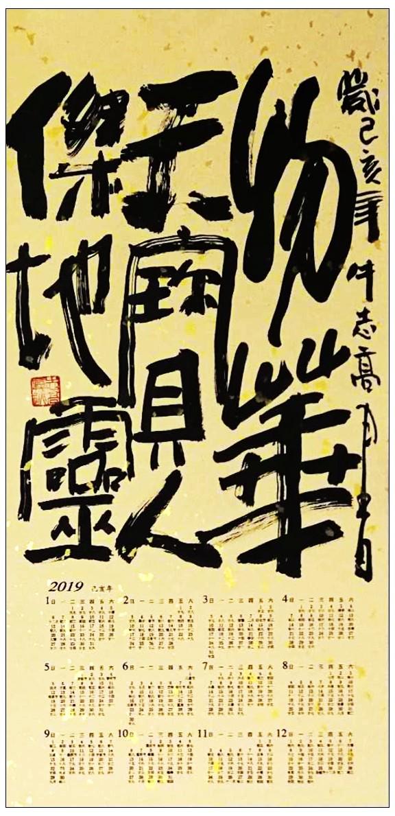 牛志高书法--------------2019_图1-6
