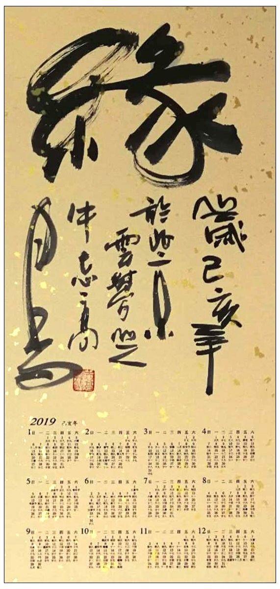 牛志高书法--------------2019_图1-10