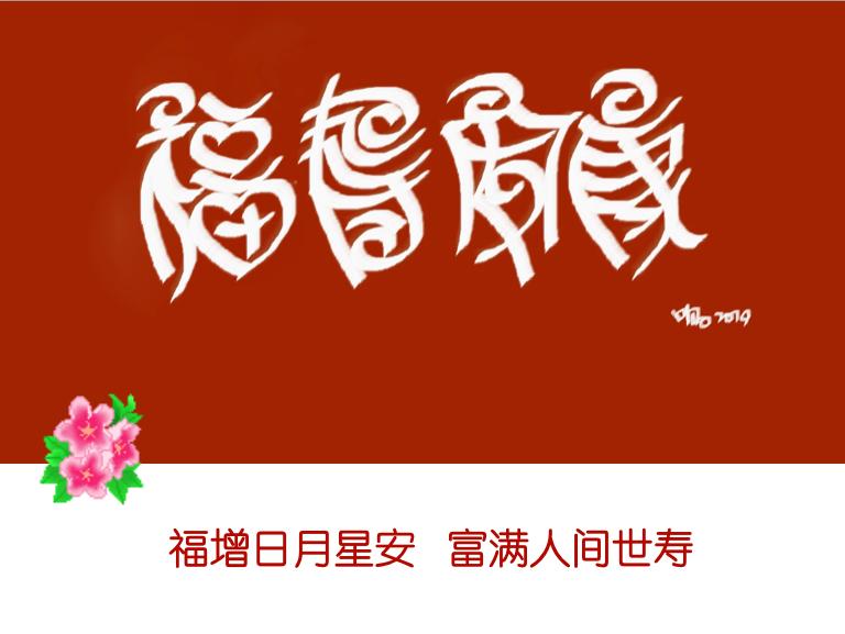 【鸣字图联】福寿安康_图1-1