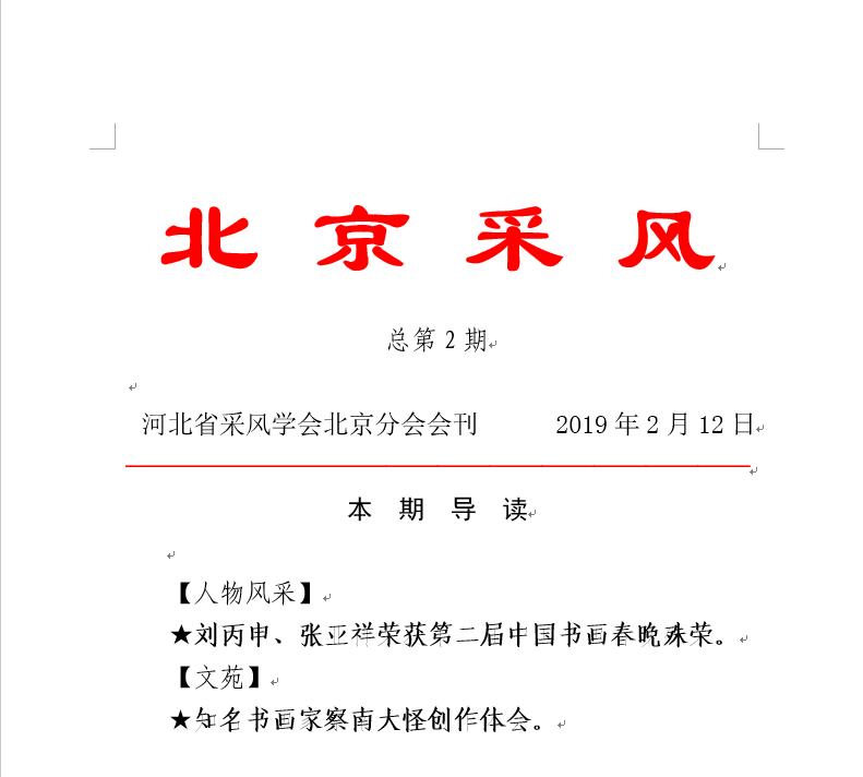 北京采风(总第2期)_图1-1