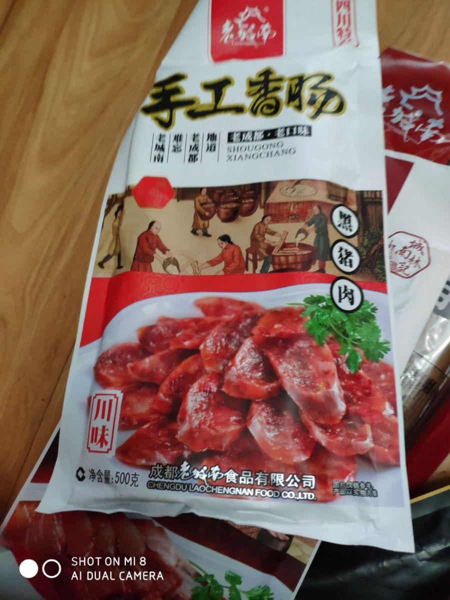 买香肠腊肉,猪嘴,猪耳朵_图1-4