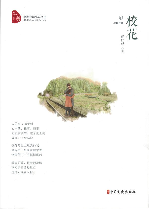 徐伟成新作《校花》出版发行随感/ 刘维嘉_图1-2
