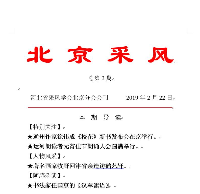 北京采风(总第3期)_图1-1
