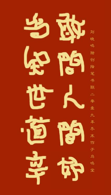 【晓鸣书法】敢问人间妒 当知世道辛+随笔_图1-1